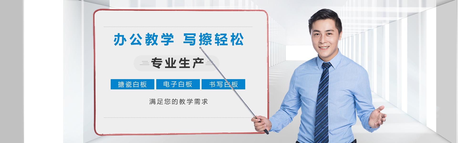 重庆书写白板